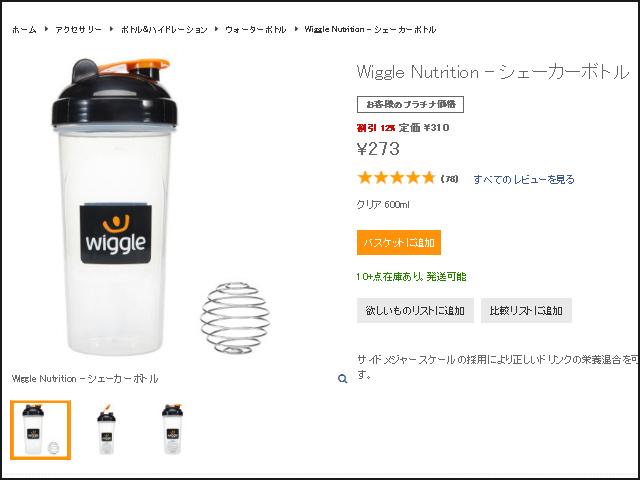 Wiggle_Nutrition_Shaker_Bottle_02.jpg