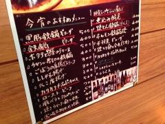 壱麺屋:メニュー