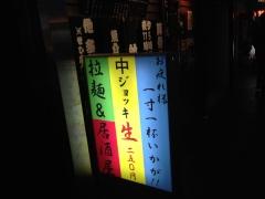壱麺屋:看板