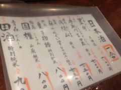 武蔵小路立ち呑み酒場:メニュー