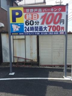 菅野戸呂コインP_007