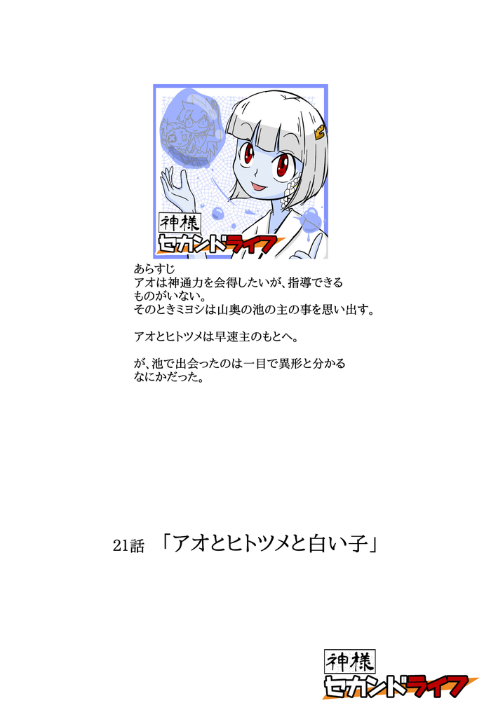 アオ2100