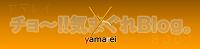 yamarei