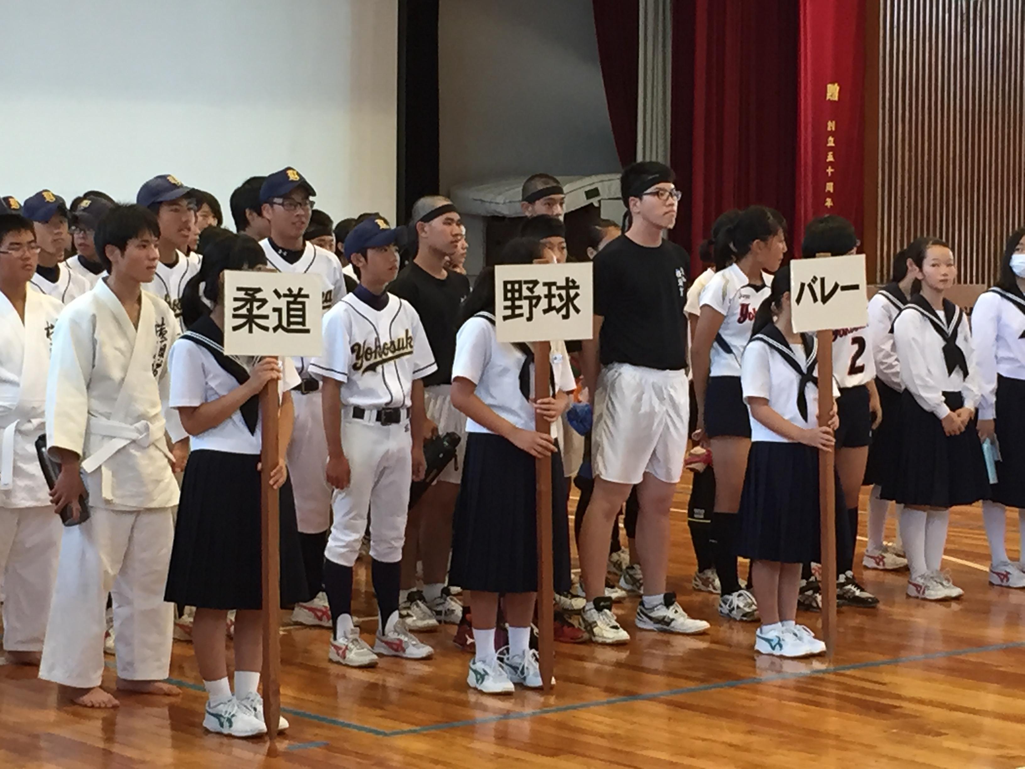 2015年07月 - 横須賀中学校ブロ...