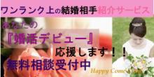 お見合いで恋愛結婚!結婚相談所ハッピーカムカムアドバイザーブログ