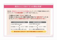 ハッピーカムカムアドバイザーブログ-SA2