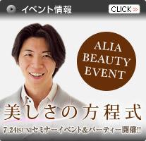 ハッピーカムカムアドバイザーブログ-alia1