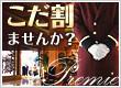 ハッピーカムカム大前美翔のブログ-premiebanner2