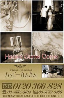 東京渋谷・恵比寿・広尾の結婚相談所 婚活ブログ-happycomecome