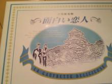 東京恵比寿の結婚相談所ハッピーカムカムアドバイザー婚活ブログ-omosiroi