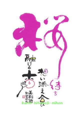 大前美翔のオフィシャルブログ-sakuramati