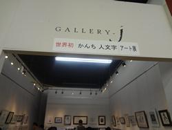 東京恵比寿の結婚相談所ハッピーカムカムアドバイザー婚活ブログ-art1