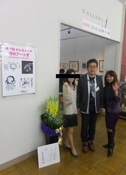 東京恵比寿の結婚相談所ハッピーカムカムアドバイザー婚活ブログ-art2