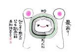 東京恵比寿の結婚相談所ハッピーカムカムアドバイザー婚活ブログ-kinennbi